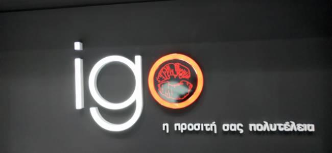 Σύστημα Ασφαλείας και δικτύου στο κατάστημα igo στο Περιστέρι