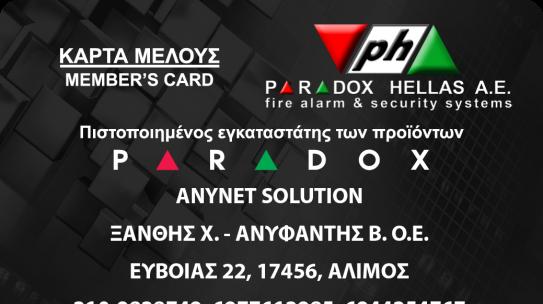 Κάρτα Μέλους PARADOX